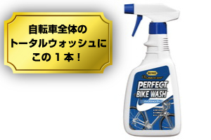 001_perfect_bike_wash.jpg