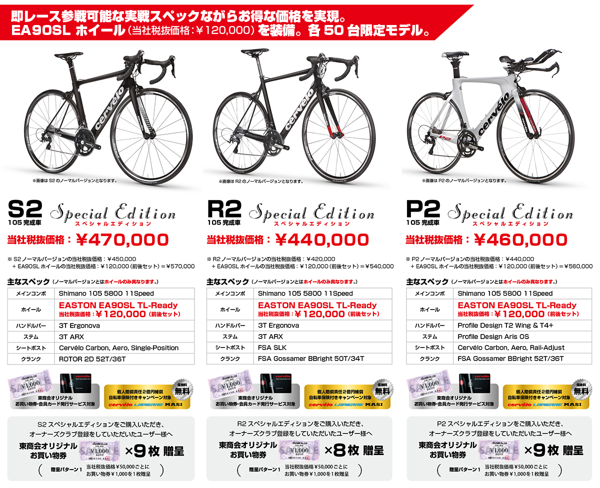 http://www.eastwood.co.jp/information/img/cervelo_Special_ED_2Series.jpg
