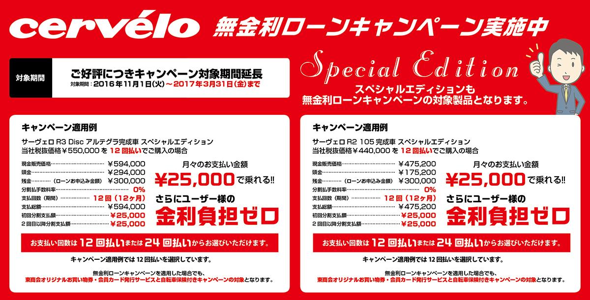 http://www.eastwood.co.jp/information/img/cervelo_Special_ED_mukinri.jpg