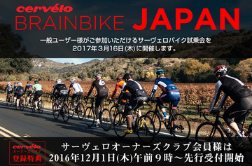 cerveloブレインバイクジャパン試乗会 一般ユーザー様参加者募集のお知らせ